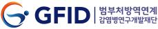 방역연계 범부처 감염병 연구개발 사업단